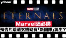 【Marvel迷必睇】第四階段Marvel電影作品預告片暗藏玄機 疑鋪陳「新團隊」誕生?(內有預告片)