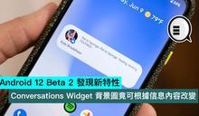 Android 12 Beta 2 發現新特性,Conversations Widget 背景圖竟可根據信息內容改變