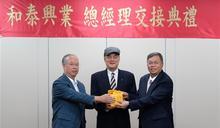 大金總代理和泰興業 林鴻志接任總經理