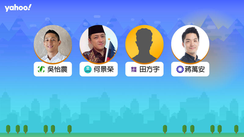 2020立委選舉台北市第三選區(松山,中山),你支持誰?