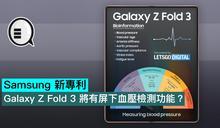 Samsung 新專利,Galaxy Z Fold 3 將有屏下血壓檢測功能?