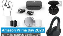 Amazon Prime Day 第三波折扣商品推介
