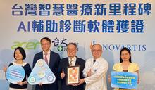 宏碁AI輔助診斷軟體 獲台灣首張智慧醫材許可證 (圖)
