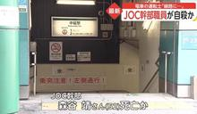 東京奧運倒數一個半月 日本奧委會會計部長驚傳尋短
