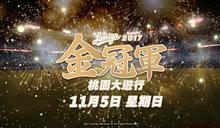 桃猿金冠軍遊行 市長鄭文燦號召11點全猿出動