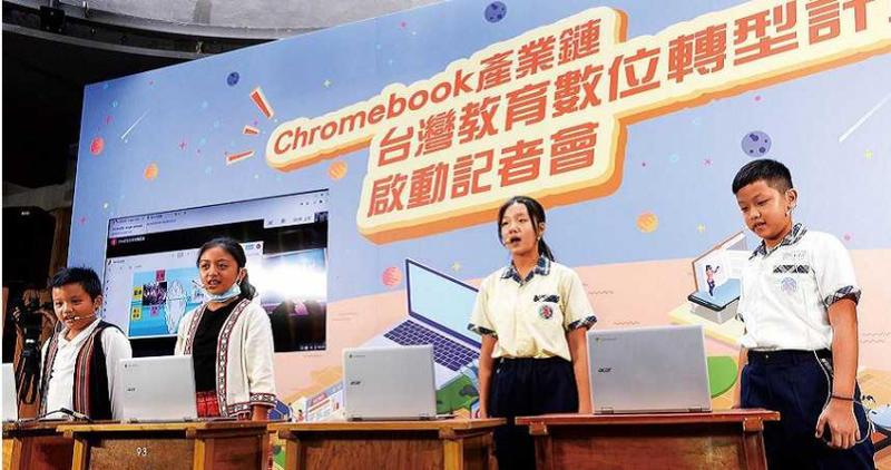 由廣達電腦、宏碁、谷歌及聯發科技共同啟動「台灣教育數位轉型計畫」,贊助偏鄉學童使用Chromebook。(圖/報系資料庫)