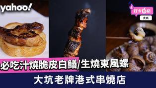 【大坑美食】大坑老牌港式串燒店 汁燒脆皮白鱔/生燒東風螺