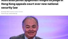 香港終審法院外籍法官請辭 澳廣:與港區國安法有關