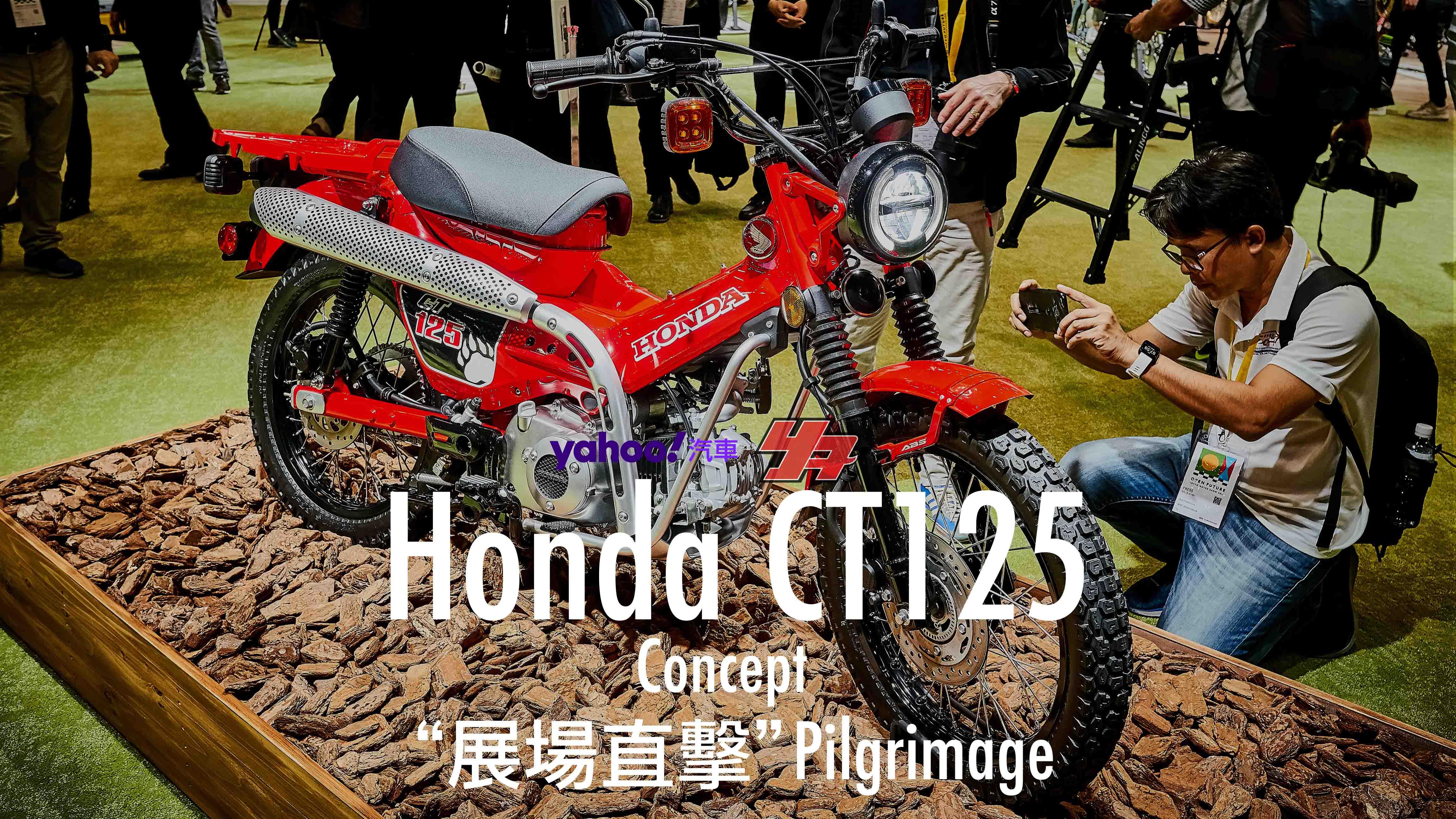 【東京車展直擊】超Scrambler風格復刻獵狼!Honda CT125概念車再現江湖!