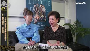 金馬專訪/「國民阿嬤」陳淑芳雙料入圍金馬 82歲不怕苦活到老學到老