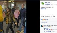馬拉拉穿牛仔褲 祖國網民譏難怪子彈瞄準她
