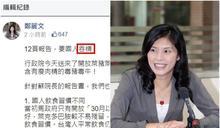 將吞瘦肉精誤寫成「吞精」 藍委鄭麗文臉書引網友朝聖