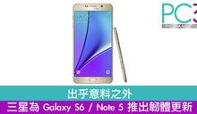 出乎意料之外 三星為Galaxy S6 / Note 5推出韌體更新