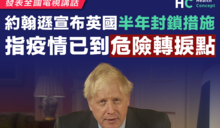 【新型肺炎】約翰遜宣布英國半年封鎖措施 指疫情已到危險轉捩點