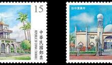 中華郵政發行清真寺郵票 今年第4季發行郵票計畫出爐