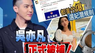 【突發】吳亦凡涉嫌強姦罪正式被逮捕