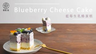 【免烤箱甜點】零失敗 免模具用牛奶盒做出 【網美甜點】藍莓生乳酪Blueberry Cheese Cake