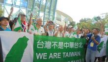 紀念舊金山和約66周年!台灣國舉辦升旗之夜