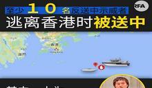 12名反送中青年搭船企圖逃台灣 遭廣東海警逮捕「送中」