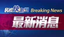 快新聞/上海再驗出1例台灣移入武漢肺炎 莊人祥:已詢問尚未收到更多訊息