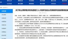 【Yahoo論壇】阻撓學生赴台求學 中共無大國自信心