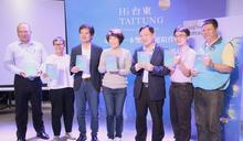 觀光旅遊超前部署 Hi臺東雙語新書發表
