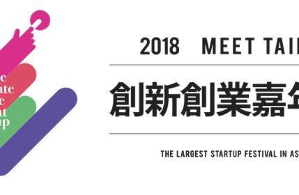 2018 Meet Taipei 創新創業嘉年華