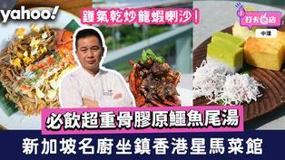中環美食|新加坡名廚坐鎮香港星馬菜館 必飲超重骨膠原鱷魚尾湯+鑊氣乾炒龍蝦喇沙