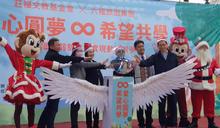 六福集團邀請千名安得烈孩子入園歡度聖誕