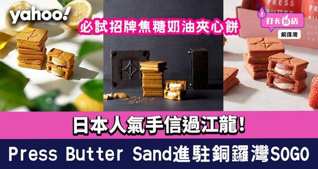 https://hk.news.yahoo.com/press-butter-sand-%E9%8A%85%E9%91%BC%E7%81%A3-sogo-%E6%97%A5%E6%9C%AC%E6%89%8B%E4%BF%A1-223047758.html