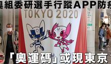 【東京奧運】文件曝奧運防疫委員會會議內容 周五討論入境限制