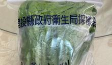 南投縣9月份抽驗市售蔬果食品 一件農藥殘留超標