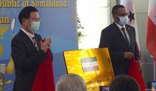 索馬裡蘭在台設代表處 雙邊關系發展受關注