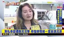 太魯閣號事故台東縣府接獲600萬餘元捐款 15日截止
