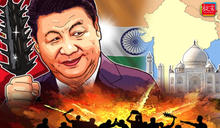 【政軍杰論】中印邊界爆發衝突,北京背後的盤算