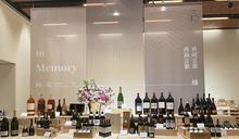 葡萄酒迷必須朝聖!誠品酒窖 27 年來最大品鑑會 超過 4000 款葡萄酒、免費品飲 8 款精選佳釀