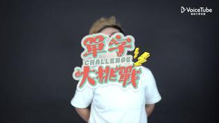 VoiceTube 單字大挑戰|Winnie 教你憤怒除了 Angry ,還能怎麼說!