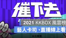【 KKBOX 風雲榜】線上直播、歌手卡司、演出時間懶人包