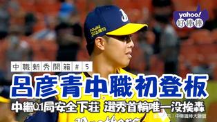 呂彥青中繼0.1局安全下莊 選秀首輪唯一沒挨轟【Yahoo好棒棒新秀開箱#5】