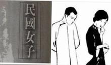 蔡詩萍/《張愛玲100》之十四