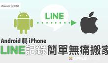 LINE 聊天記錄 Android 轉 iPhone 無痛搬家好簡單就靠 iTransor for LINE
