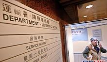 運輸署:暫停即時申請櫃位服務 駕駛考試維持正常