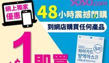 【莎莎】48小時閃購 加$1換購5個KF94口罩(19/10-21/10)