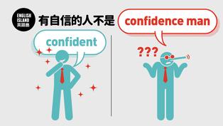 【英語小測驗】有自信的人不是confidence man