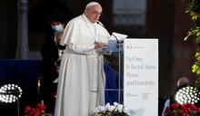挺同志「民事結合」! 教宗:都是上帝的子民