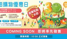 【一田百貨】購物優惠日eShop率先發售(21/10-01/11)