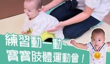 【咕咕育嬰便利貼】動一動小練習~一歲前寶寶肢體發展整理!