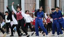 創意舞蹈快閃活動宣傳 新北高中職教育博覽會線上開展