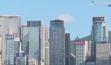 香港局勢動盪 金融地位陷入危機
