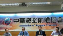 中華戰略前瞻協會座談 學者談選後美中關係 (圖)